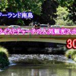 【完全網羅】クライストチャーチのおすすめ観光スポット30選