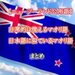 【日本語に似ている】ニュージーランドの公用語マオリ語まとめ
