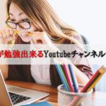 【Youtubeで英語が学べる】初心者から超上級者におすすめのチャンネル22選