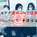 【カナダ 新型コロナウイルス】カナダ新型コロナウイルス最新情報 まとめ
