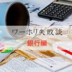 【ワーホリ失敗談】カナダワーキングホリデーでの失敗談 銀行編