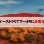 【最安値】オーストラリアワーホリに必要な費用は○○円?