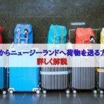 【最新】日本からニュージーランドに荷物を送る方法を徹底解説