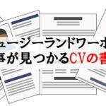 【仕事をゲットするCVの書き方】ワーホリニュージーランド版テンプレートあり