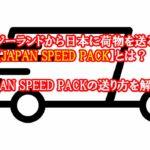 ニュージーランドから日本に荷物を送る方法【JAPAN SPEED PACK】を解説