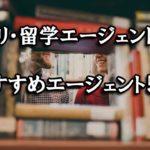 ワーホリに最適なおすすめエージェント5選【無料相談あり】