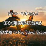 シドニーでRSAを安く取れるのは『Coffee School Sydney』