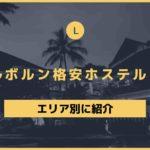 【格安・好立地】メルボルンのおすすめ格安ホステル5選【エリア別】